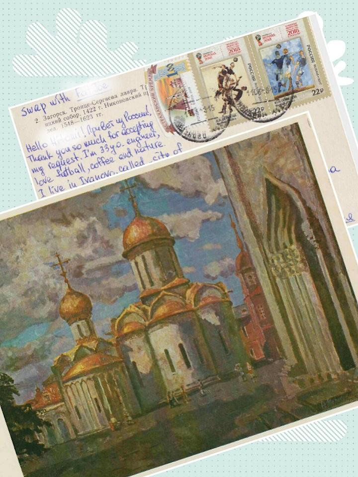 ロシアの大聖堂のハガキとワールドカップの切手
