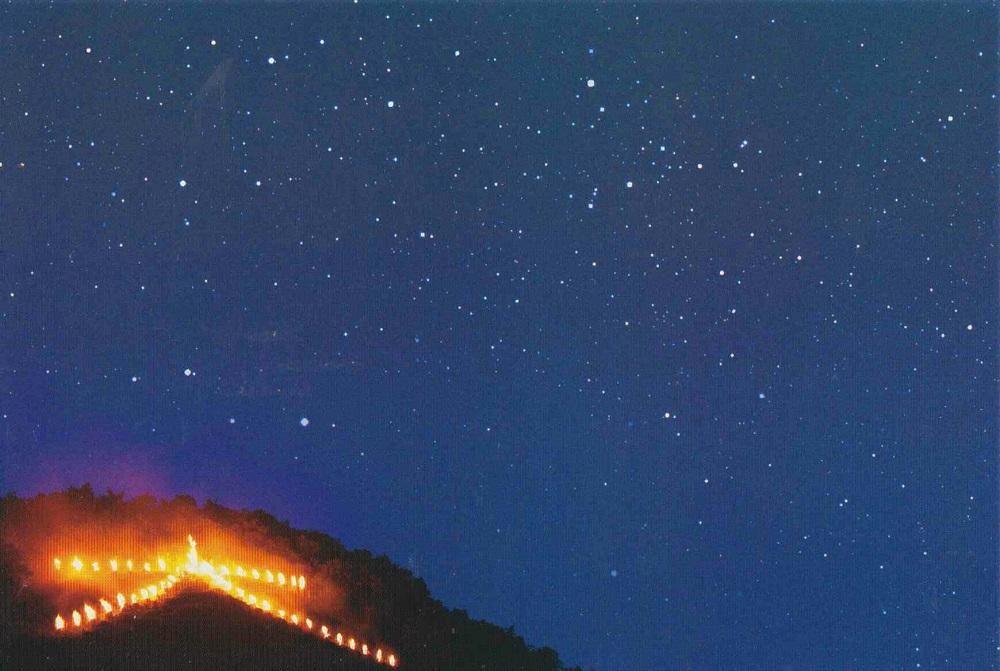 五山の送り火のはがき