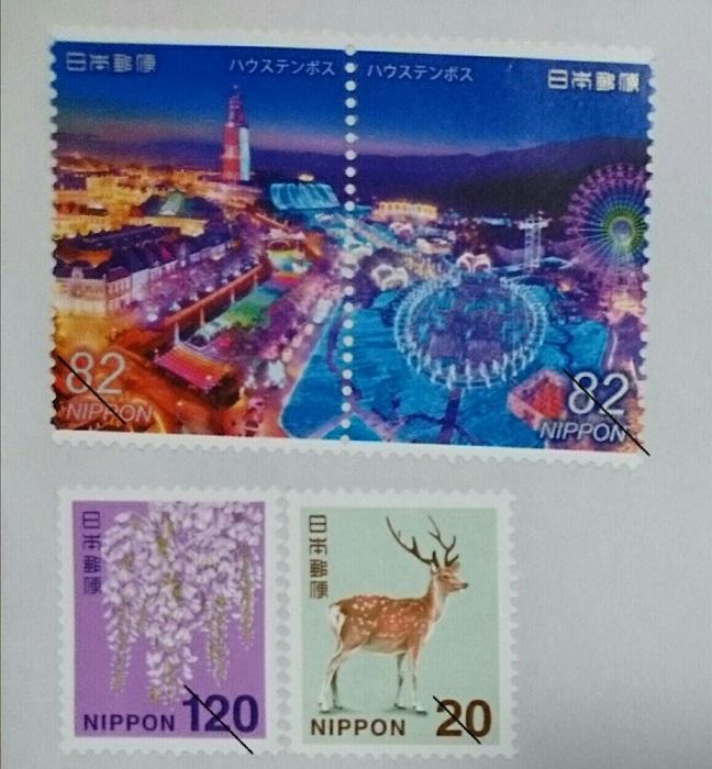 2枚で一つの景色になるハウステンボスの切手