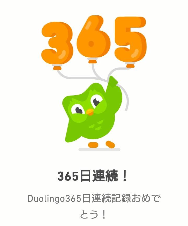Duolingo継続365日目に届いた通知
