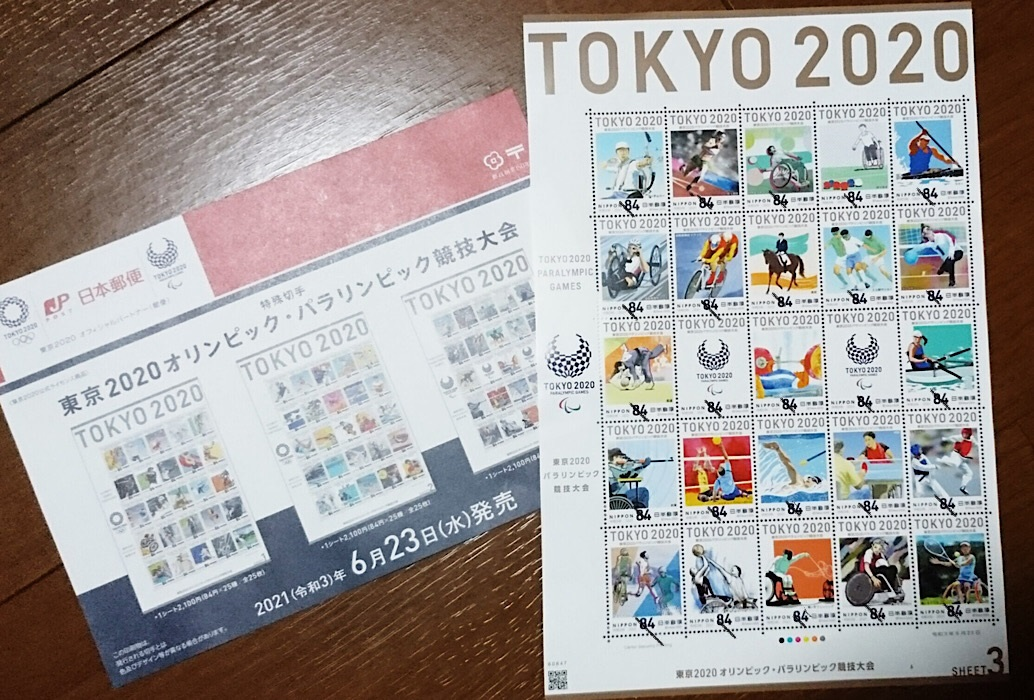 TOKYO2020記念切手