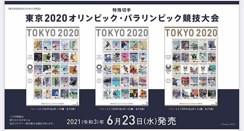 オリンピック・パラリンピック記念切手シート